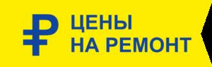 Цены на ремонт в Перми
